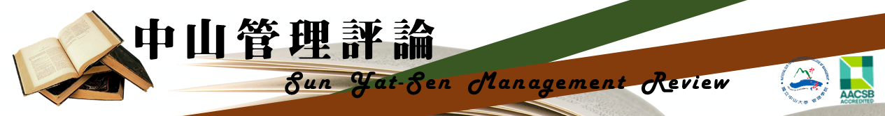Sun Yat-Sen Management Review